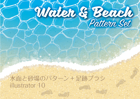 Beach pattern set