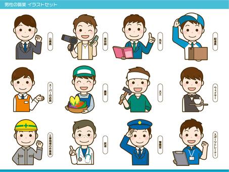 男性職業插畫集