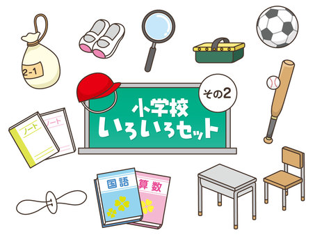 Items / Various elementary school sets / 2