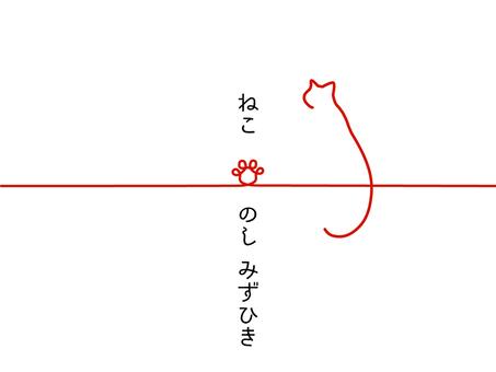 Cat 熨 水 引 1