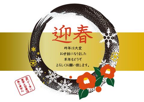 和風なタイトル飾り 冬の墨の輪フレーム