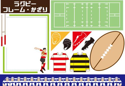 Rugby (frame, decoration)
