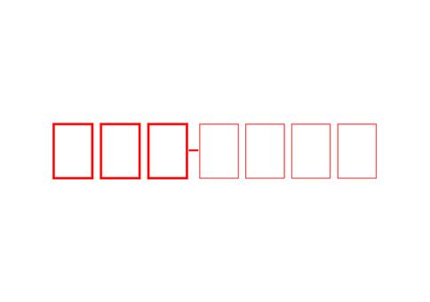 郵政編碼框架(實際尺寸)