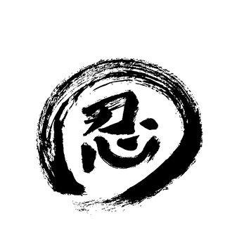Ninja mark (black)