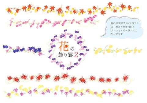 Flower decoration ruling 2 (fall)