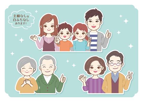 Family_白縁_1