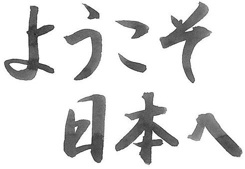 저기 일본에 로고