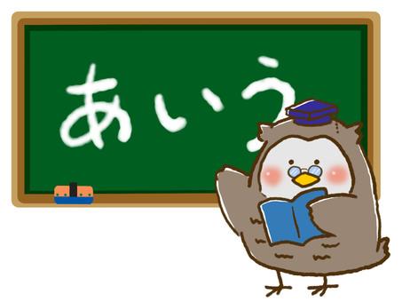 Teacher Owl and Blackboard (Teaching Japanese)