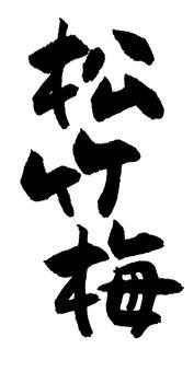 Shochiku Mei
