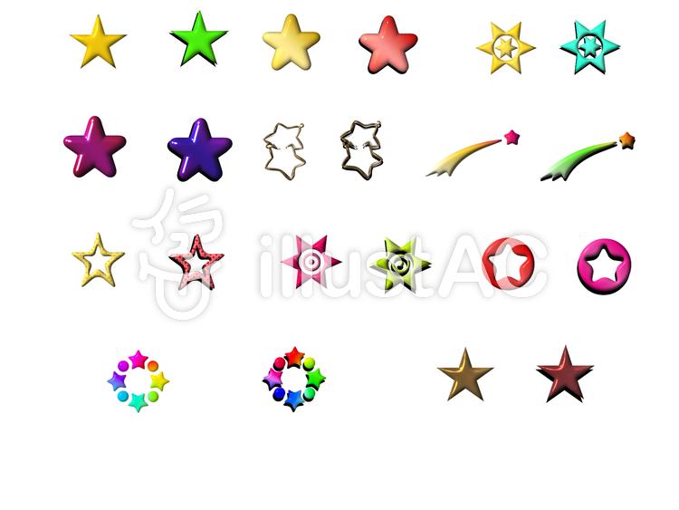 少し立体的な星の詰め合わせのイラスト