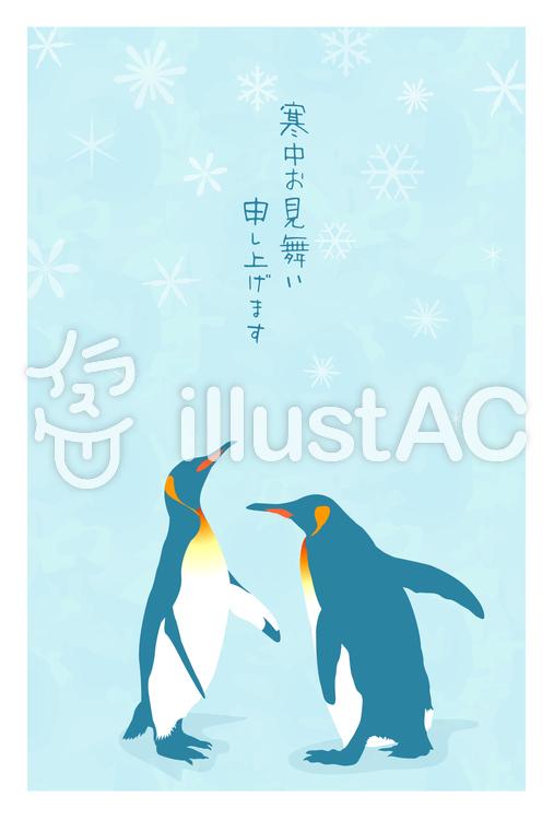 寒中見舞い(キングペンギン)のイラスト