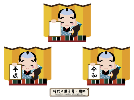 Man Fukusuke who rides in the times