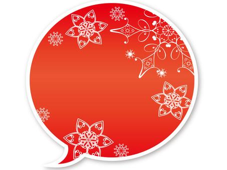 Christmas callout