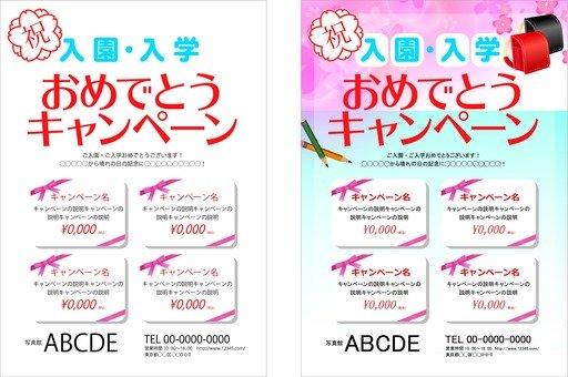 입학 입학 포스터