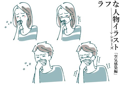 Mask cough rough person series