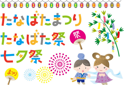 Tanabata summary