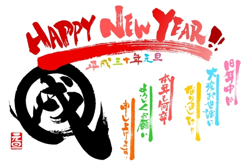 Flyer handwriting style New Year's card