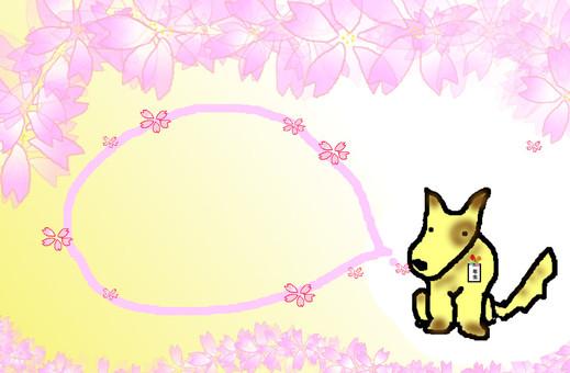 Dog frame 7