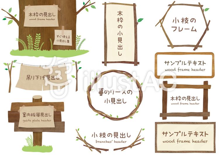 木のフレーム枠セット(PNG文字なし)のイラスト
