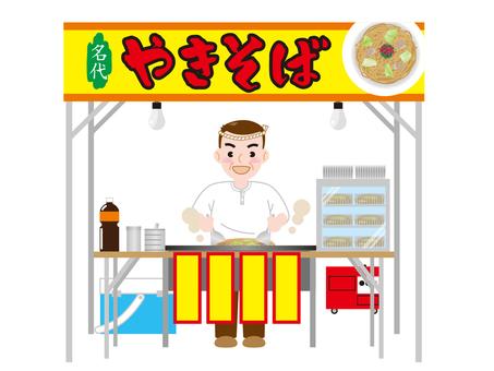 Stall of yakisoba