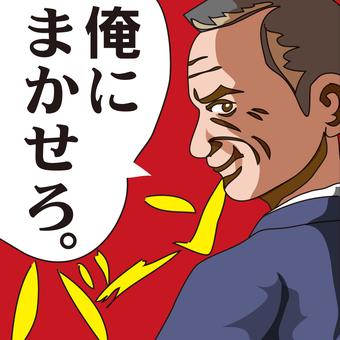 Dandy boss 02