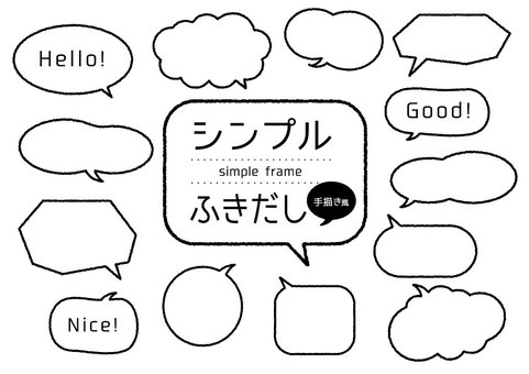 Simple speech bubble