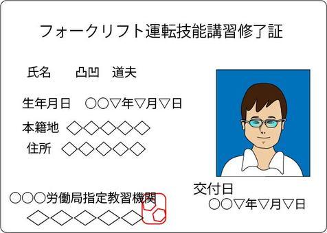 Forklift driver's license
