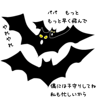 Child guard of bat