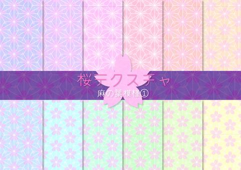Cherry texture hemp leaf pattern ①