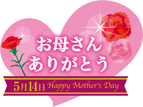 Mother's Day Heart's label 2017