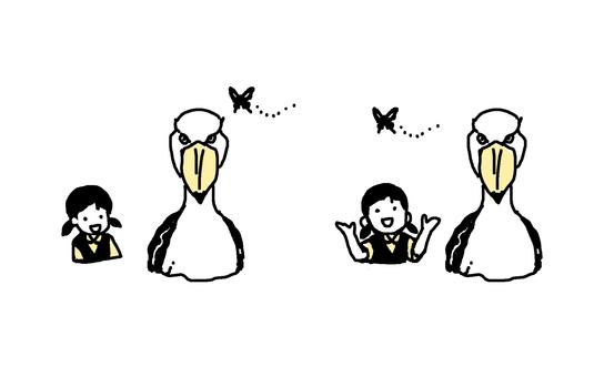 ハシビロコウと少女と蝶々