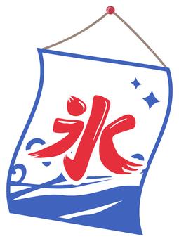 かき氷の旗_なびく
