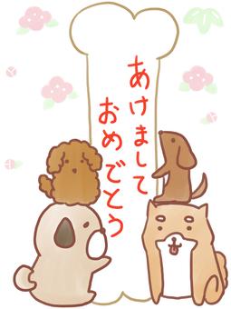 犬達とほね