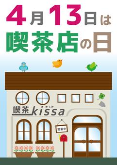 Cafe - 03