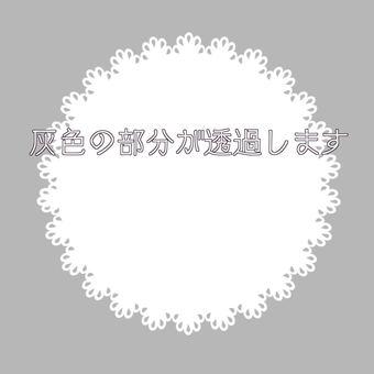圓的白色花邊白色