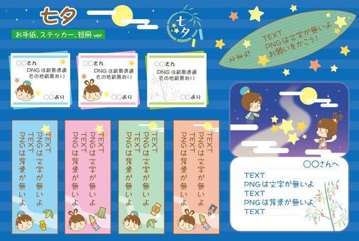 Tanabata, strips, notes, template set
