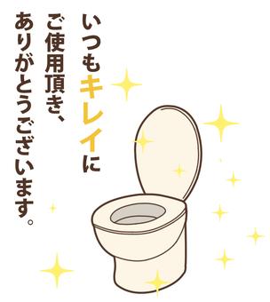 Beautiful urinal