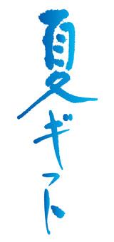Summer gift calligraphy