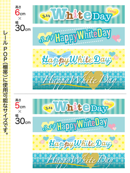 Shelf band · Rail pop _ White day B