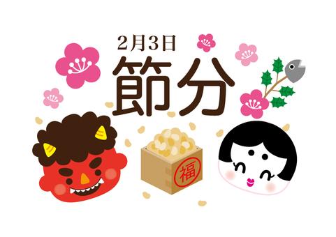 Setsubun title illustration