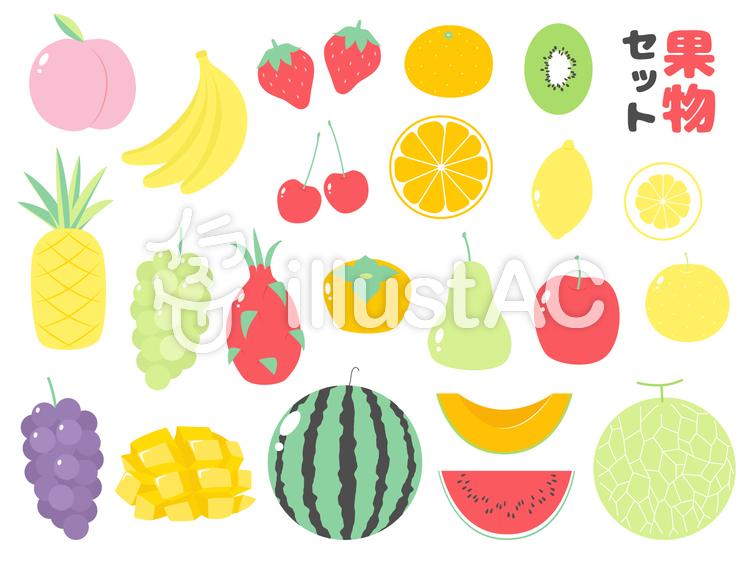 果物セットのイラスト