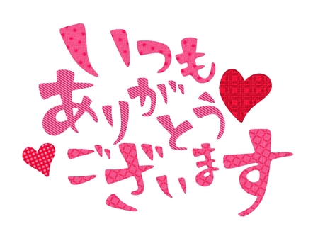 Thank you always (Pink pattern)