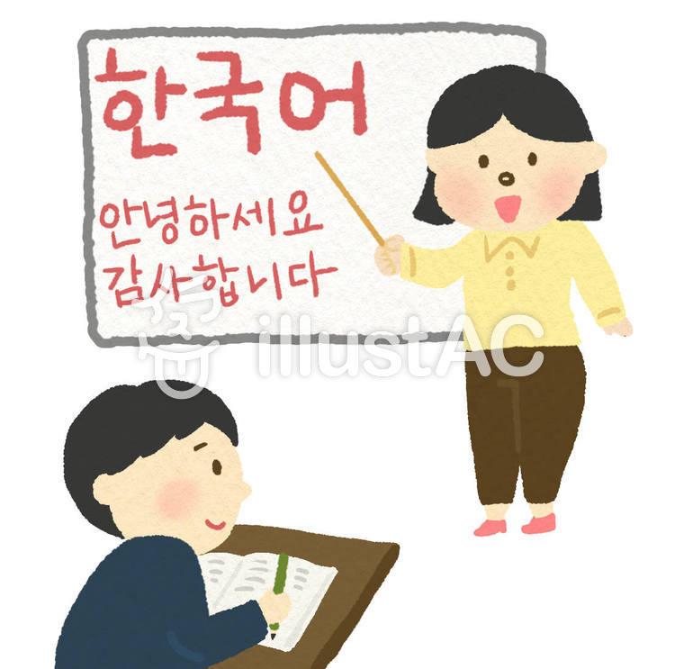 韓国語の授業イラスト No 1043528無料イラストならイラストac