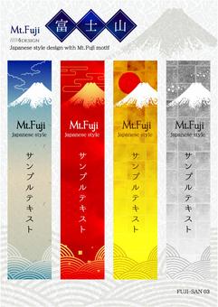 富士山03(縦デザイン)