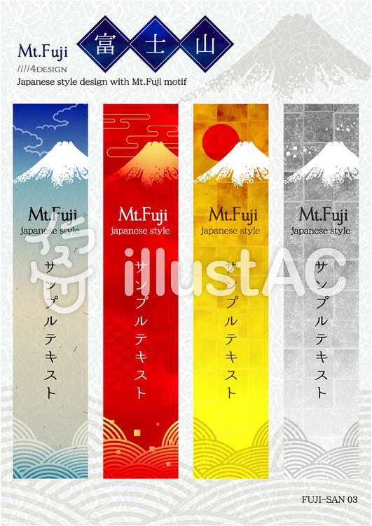 富士山03(縦デザイン)のイラスト