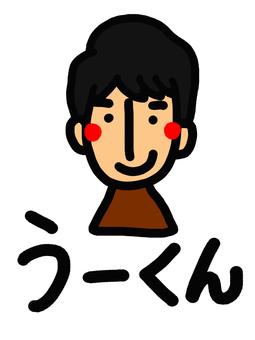 U-kun