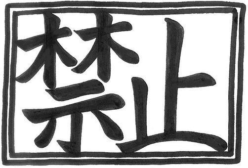 Prohibited Handwritten Logo Mark