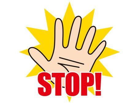 경고 표시 (STOP!)