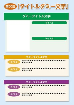 Advertisement, leaflet layout material