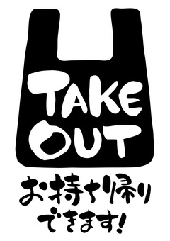 Handwriting_takeout_1